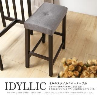 【H&D】雨果北歐日式吧台餐椅(黑色)
