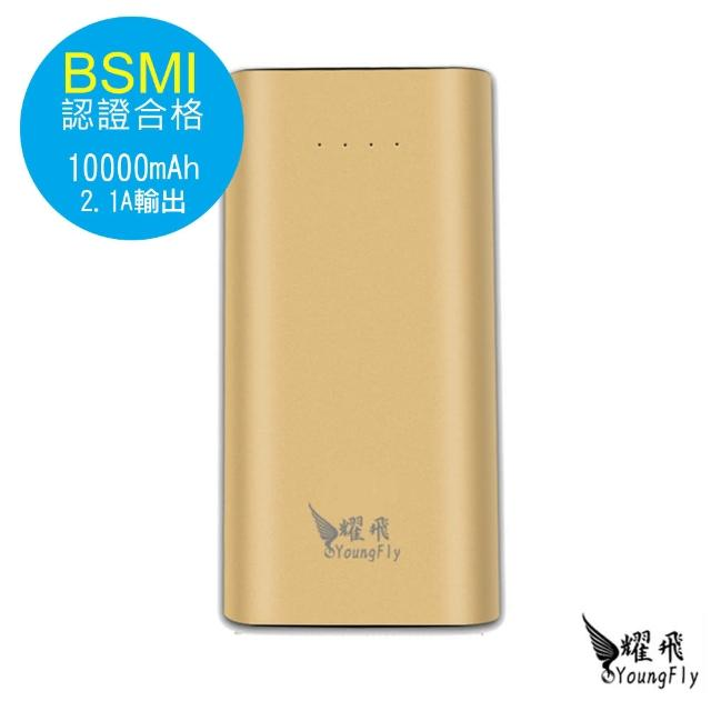 【Youngfly】10000mAh雙輸出鋁合金 大容量智能行動電源 YF-03