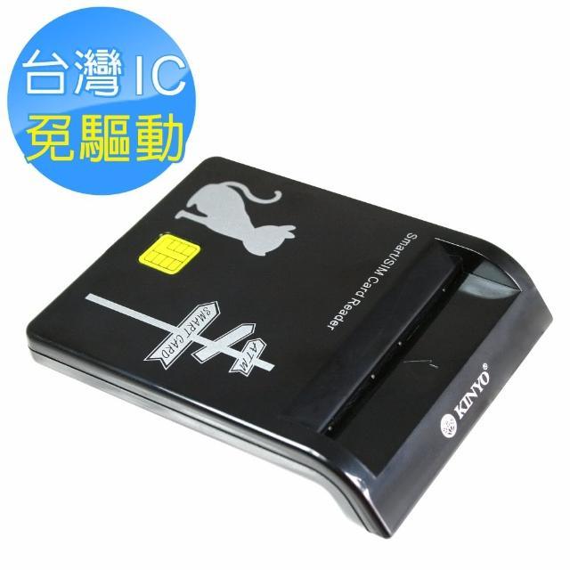 【KINYO】芯片读卡机(KCR339)