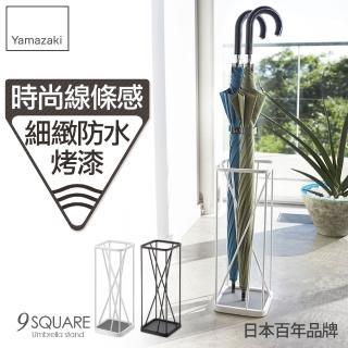 【YAMAZAKI】9次方線感傘架(白)