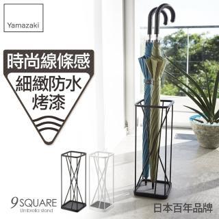 【YAMAZAKI】9次方線感傘架(黑)