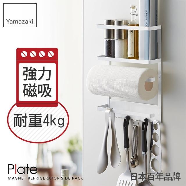 【日本YAMAZAKI】Plate磁吸式4合1收納架