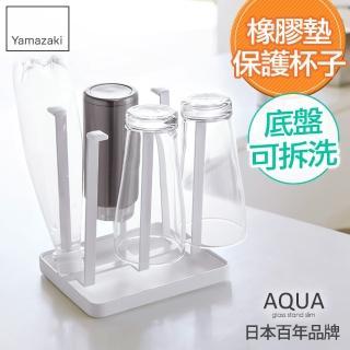 【YAMAZAKI】AQUA瀝水杯架(白)