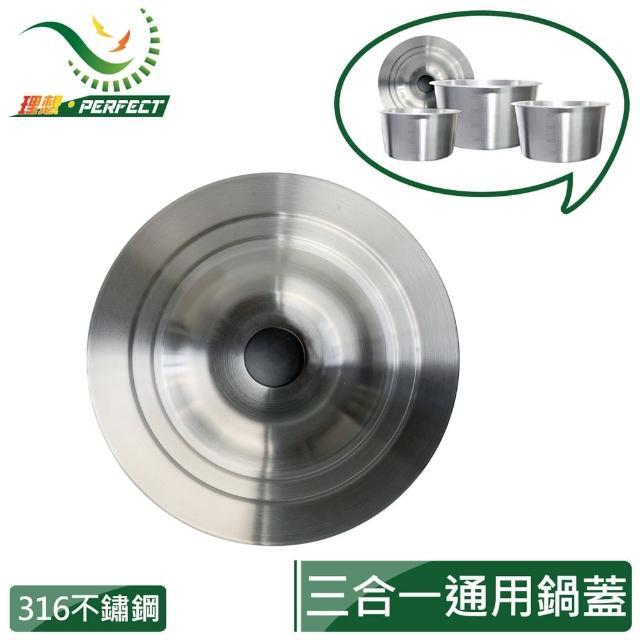 【PERFECT 理想】極緻316不鏽鋼三合一6.8.10人份通用鍋蓋(台灣製造)