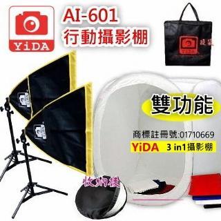 【YIDA】行動攝影棚