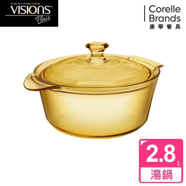 【美國康寧 Visions】Flair 2.8L晶華鍋
