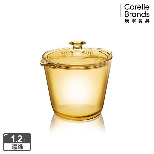 【美國康寧 Visions】Flair 1.2L晶華鍋