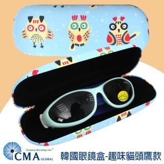 【CMA】韓國太陽眼鏡盒-趣味貓頭鷹(成人/兒童適用)