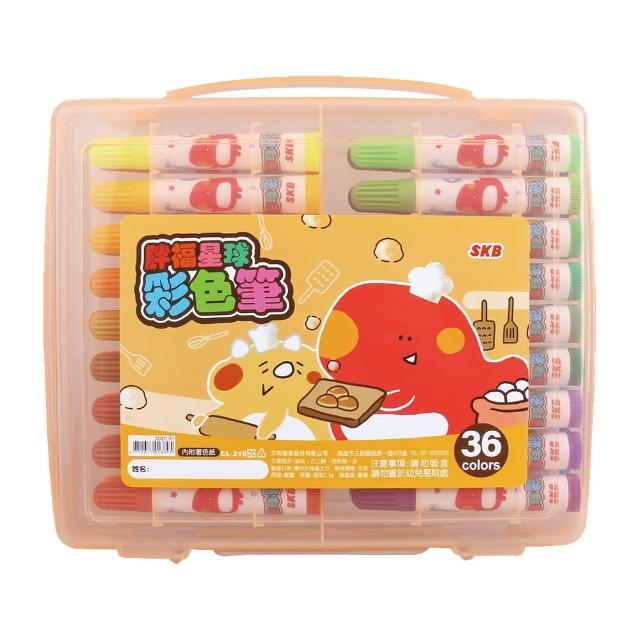 【SKB】塑盒彩色筆CL-210/36色/盒