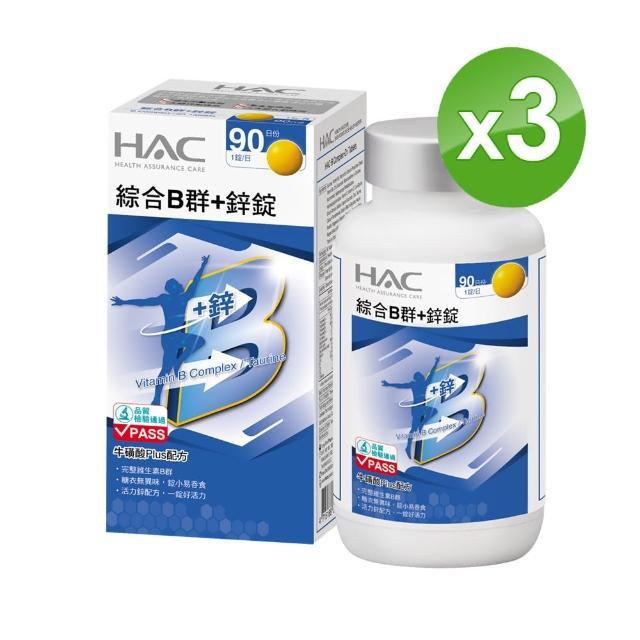 【永信HAC】綜合維他命B群+鋅錠(90錠/瓶;3瓶組)