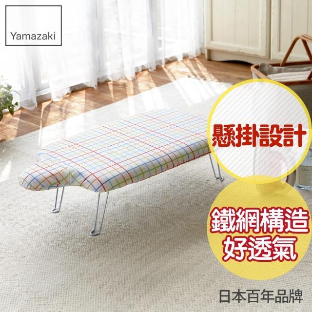 【日本YAMAZAKI】人型可掛式桌上型燙衣板(繽紛格紋)
