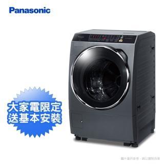 【Panasonic國際牌】13KG 洗脫烘滾筒洗衣機(NA-V130DDH-G.)
