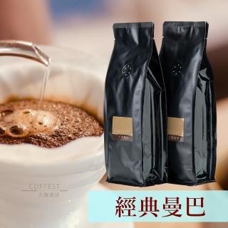 【大隱珈琲】經典曼巴_柔順清香 嚴選咖啡豆(一磅/454g)