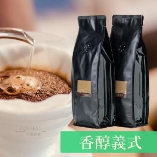 【大隱珈琲】香醇義式_巧克力甘甜口感 嚴選咖啡豆(一磅/454g)