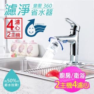 【神膚奇肌】龍頭濾淨變壓省水器(1主機2濾心-買一送一/廚房衛浴半年份)