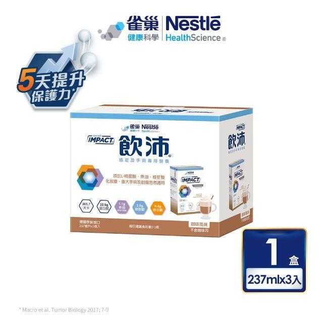 【雀巢飲沛】腫瘤/手術前後營養支援配方 - 咖啡(3罐x237ml)
