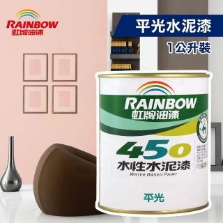 【虹牌】450平光水泥漆(1公升裝)(內牆漆)/