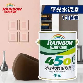 【虹牌】450平光水泥漆(1加侖裝)