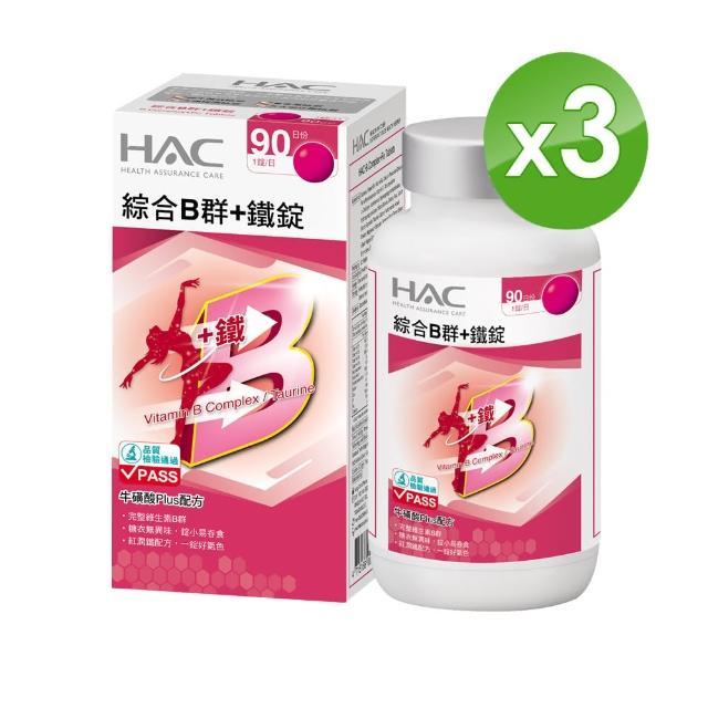 【永信HAC】綜合維他命B群+鐵錠(90錠/瓶;3瓶組)