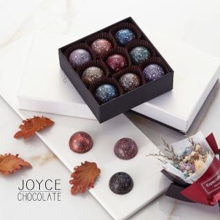 【Joyce巧克力工房】星球系列巧克力禮盒9顆入(星球巧克力、手工巧克力)