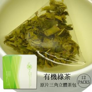 【舞間茶心】有機綠茶-原片立體茶包12入(綠茶)