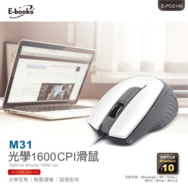 【E-books】M31光學1600 CPI滑鼠