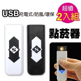 【阿莎&布魯】USB充電式防風環保可攜點菸器(超值2入)