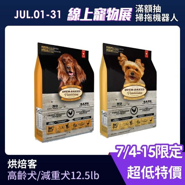 【烘焙客】高齡犬/減重犬雞肉12.5磅