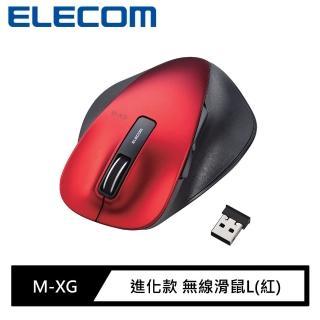 【ELECOM】M-XG進化款 無線滑鼠L(紅)
