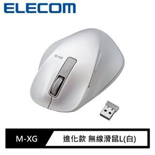 【ELECOM】M-XG進化款 無線滑鼠L(白)