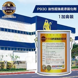 【金絲猴】《底漆》油性超強底漆固化劑P-930(1加侖裝)