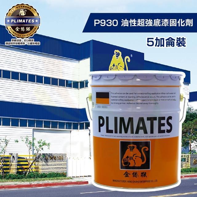 【金絲猴】《底漆》油性超強底漆固化劑P-930(5加侖裝)