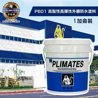 【金絲猴】《中塗》高黏性 高彈性外牆防水塗料P-601(1加侖裝)