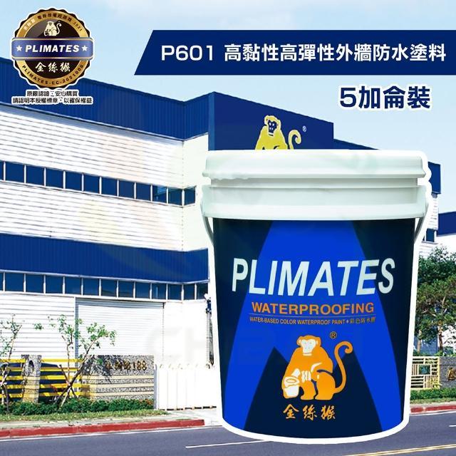 【金絲猴】《中塗》高黏性 高彈性外牆防水塗料P-601(5加侖裝)