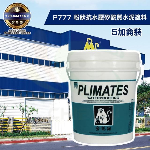 【金絲猴】《底漆》粉狀抗水壓矽酸質水泥塗料P-777(5加侖裝)
