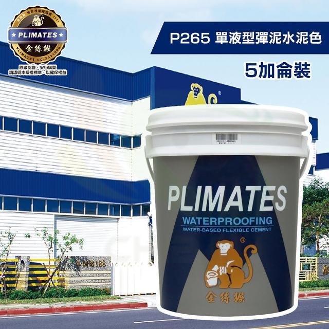 【金絲猴】《中塗》單液型彈性水泥P-265(5加侖裝)
