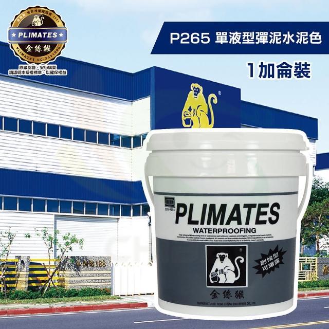 【金絲猴】《中塗》單液型彈性水泥P-265(1加侖裝)