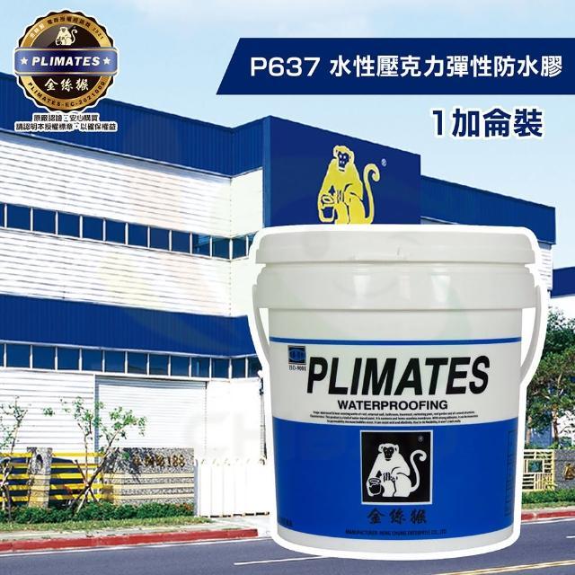 【金絲猴】《面漆》水性壓克力彈性防水膠P-637(1加侖裝)