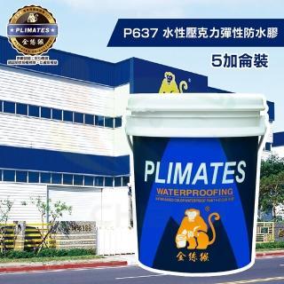 【金絲猴】《面漆》水性壓克力彈性防水膠P-637(5加侖裝)