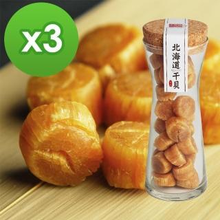 【十翼饌】北海道宗谷干貝(100g x3瓶)