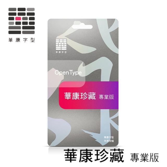 【华康】华康珍藏 -专业版 一年