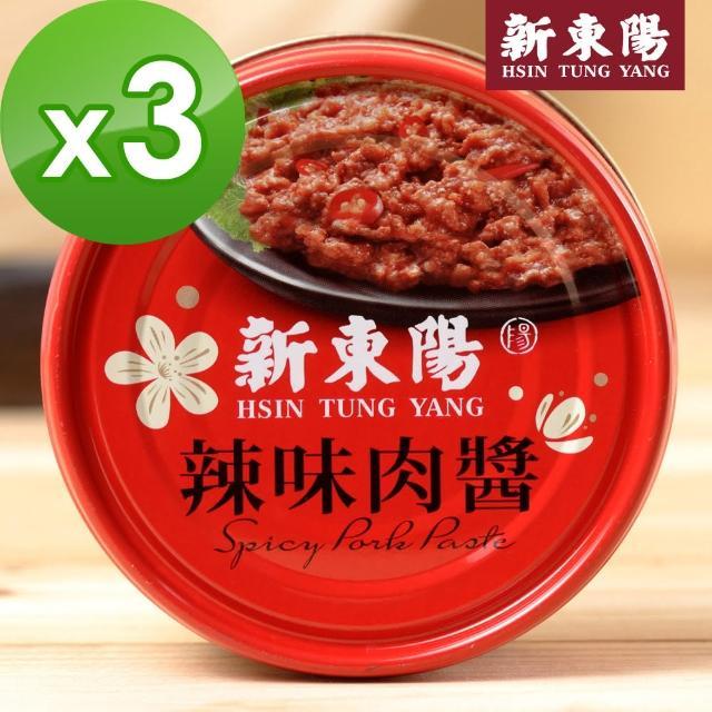 【新東陽】辣味肉醬160gx3入