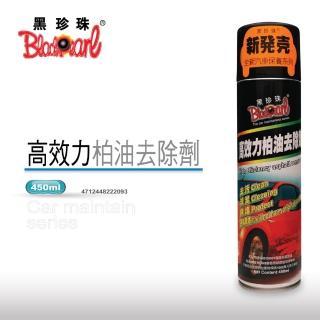 【黑珍珠】高效力柏油去除劑(450ml)