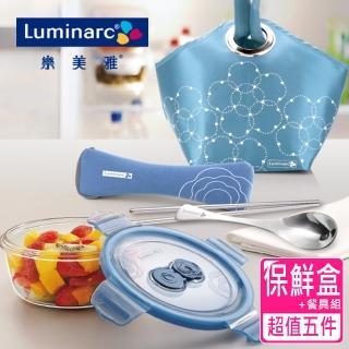 【Luminarc樂美雅】凡爾賽玻璃密封保鮮盒提袋餐具組(304不鏽鋼/強化玻璃)