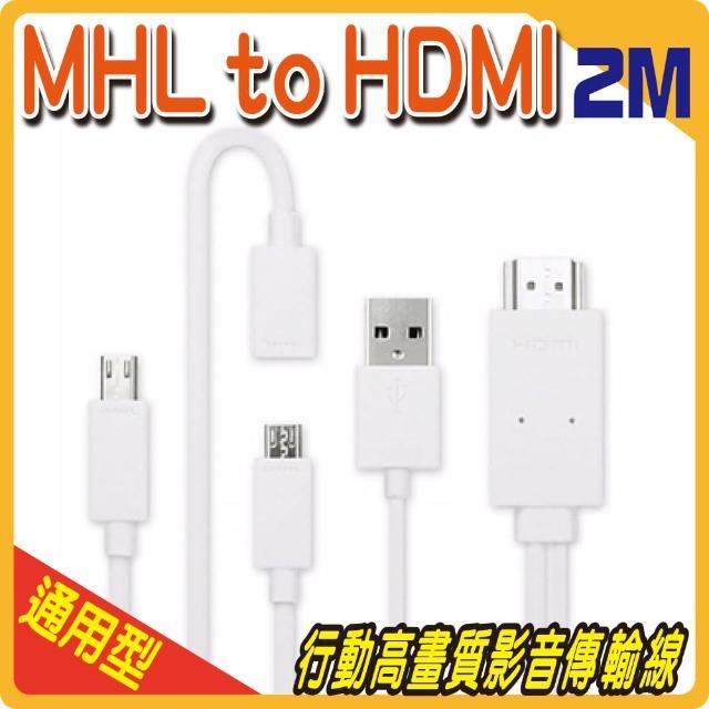 【行動高畫質傳輸】MHL轉HDMI 影音傳輸線(通用型 2米 全新盒裝 MicroUSB TO 影音傳輸線 三星 SONY HTC)