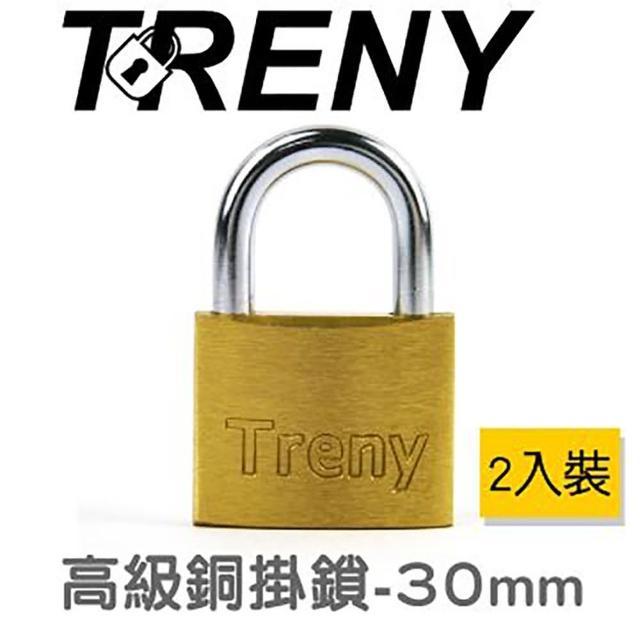 【TRENY】高級銅掛鎖30mm(2入一組)