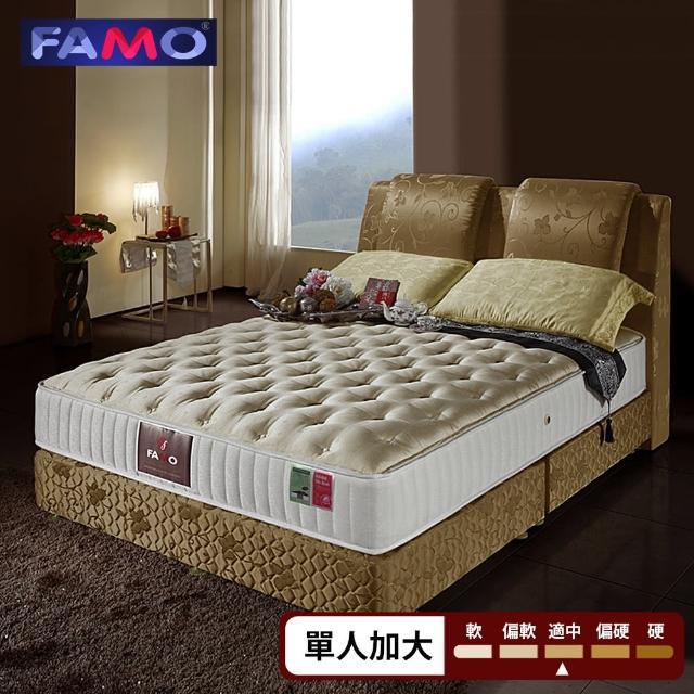 【法國FAMO】珍享 獨立筒床墊-麵包床-單人3.5尺