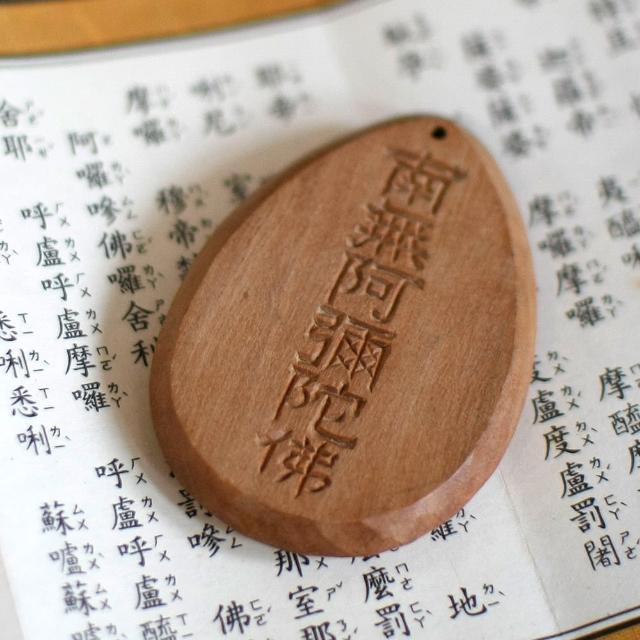 【荒木雕塑藝品】阿彌陀佛 梵.名守護香佩(檀香)