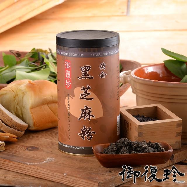 【御復珍】黃金黑芝麻粉1罐(純粉 600g/罐)