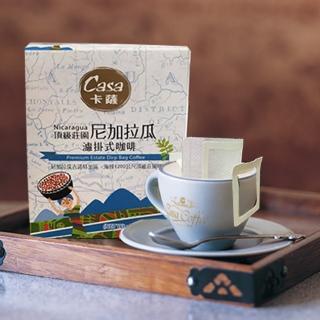【Casa卡薩】頂級莊園 尼加拉瓜 濾掛式咖啡 6入